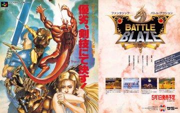 Battle Blaze (Japan)