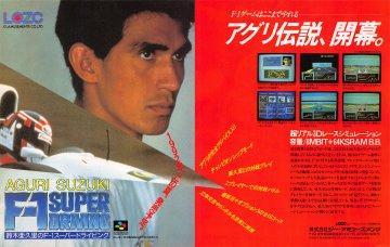 Redline: F1 Racer (Japan: Aguri Suzuki F1 Super Driving)