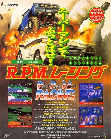 RPM Racing (Japan) (2)