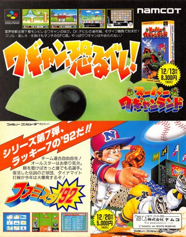 Super Wagan Land, Famista '92 (Japan)