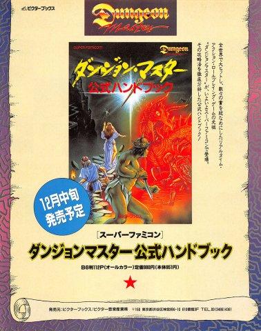 Dungeon Master (Japan) (2)