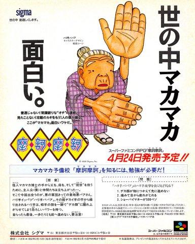 Maka Maka (Japan) (2)