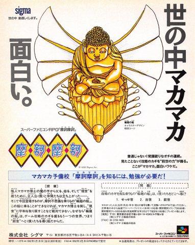 Maka Maka (Japan) (3)