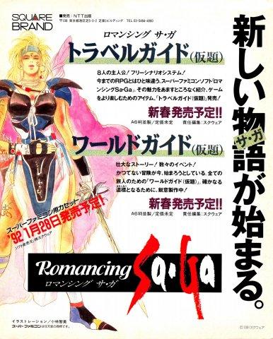 Romancing SaGa (Japan)