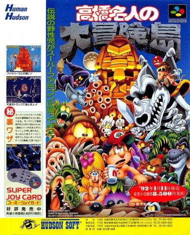 Super Adventure Island (Takahashi Meijin No Daibouken Jima) (Japan)