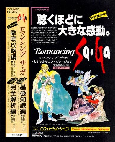 Romancing SaGa soundtrack (Japan)