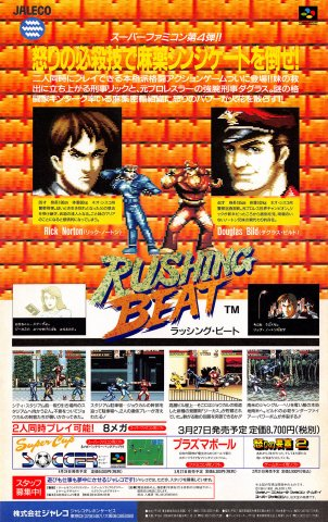 Rival Turf! (Rushing Beat) (Japan) (1)