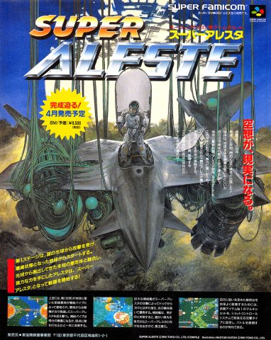 Super Aleste (Space Megaforce) (Japan) (2)