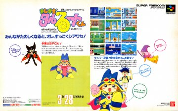 Magical Taruruuto Kun: Magic Adventure (Japan)