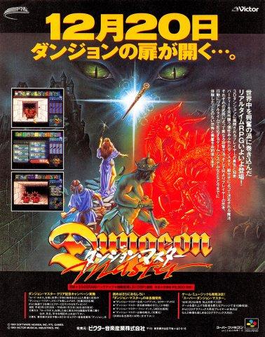 Dungeon Master (Japan) (1)