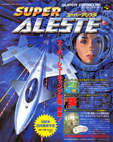 Super Aleste (Space Megaforce) (Japan) (1)