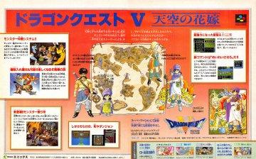 Dragon Quest V (Japan)