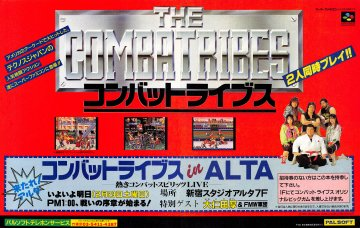 Combatribes, The (1) (Japan)