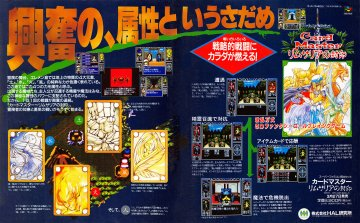 Arcana (Card Master: Rimusaria No Fuuin) (Japan) (3)