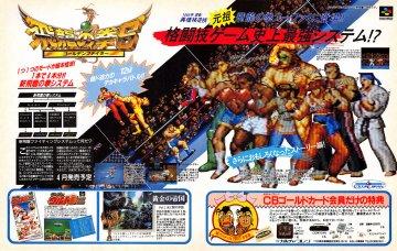 Hiryū No Ken S: Golden Fighter (Japan)
