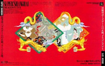 Shanghai II: Dragon's Eye (Japan: Super Shanghai)