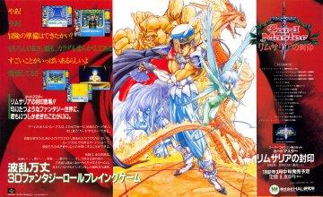 Arcana (Card Master: Rimusaria No Fuuin) (Japan) (1)