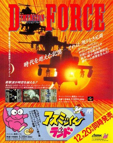 D-Force, Asmik-kun Land (Japan)