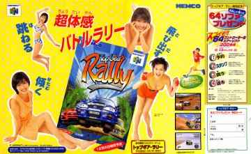 Top Gear Rally (Japan)