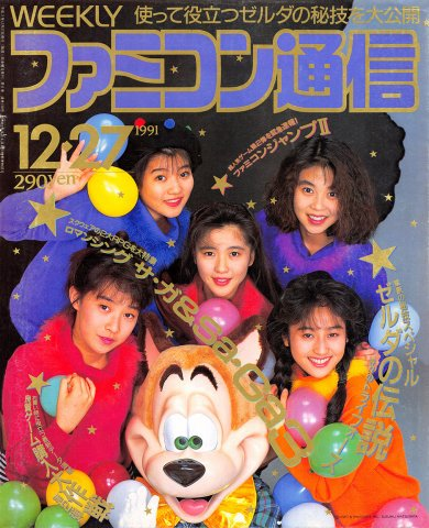 Famitsu 0158 December 27, 1991