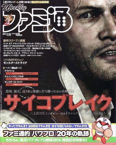 Famitsu 1351 November 6, 2014