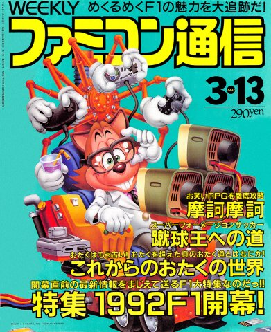 Famitsu 0169 (March 13, 1992)