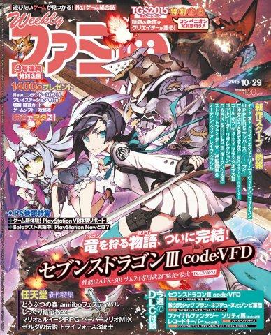 Famitsu 1402 October 29, 2015