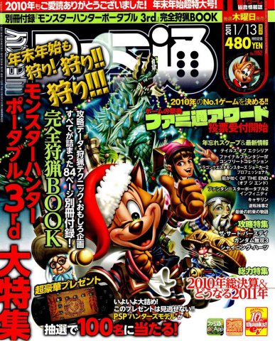 Famitsu 1152 (January 13, 2011)