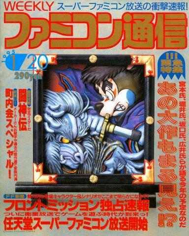 Famitsu 0318 (January 20, 1995)