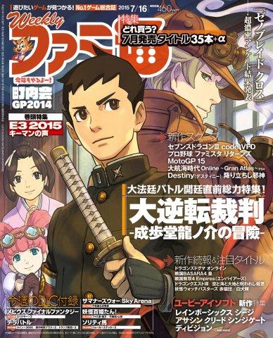 Famitsu 1387 July 16, 2015