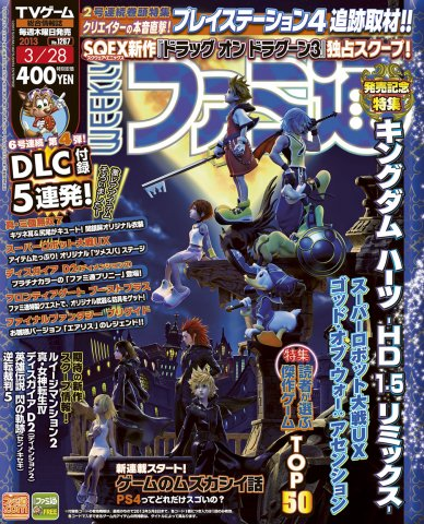 Famitsu 1267 March 28, 2013