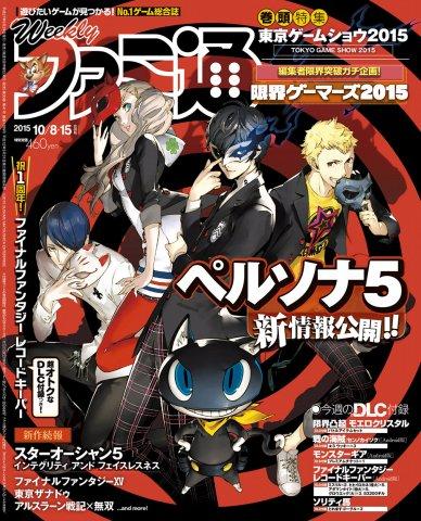 Famitsu 1399  October 8/15, 2015