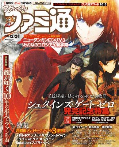 Famitsu 1410 December 24, 2015