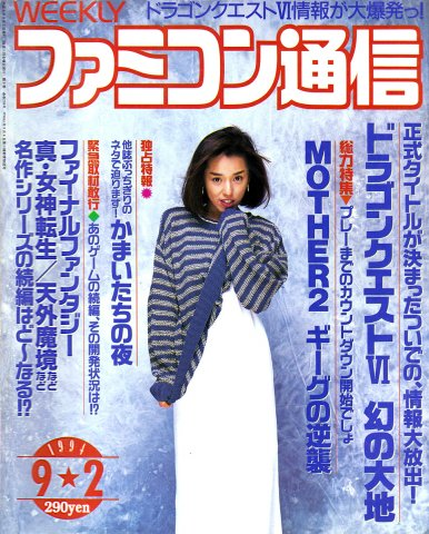 Famitsu 0298 (September 2, 1994)