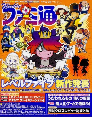 Famitsu 1375 April 23, 2015