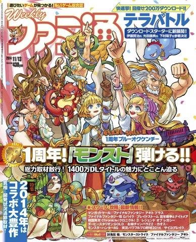 Famitsu 1352 November 13, 2014