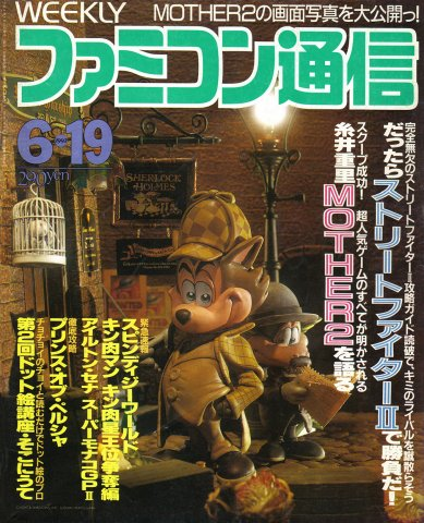 Famitsu 0183 (June 19, 1992)