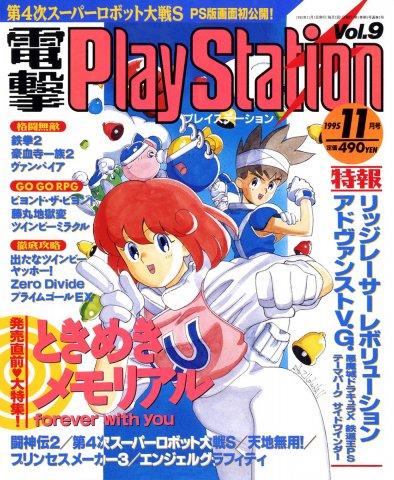 Dengeki Playstation 009 (November 1, 1995)