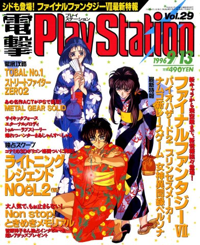 Dengeki PlayStation 029 (September 13, 1996)