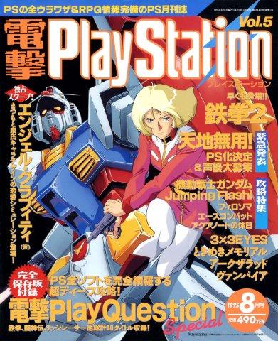 Dengeki PlayStation 005 (August 1995)