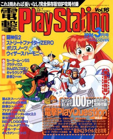Dengeki PlayStation 016 (March 1, 1996)