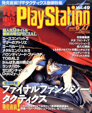 Dengeki PlayStation 049 (June 27, 1997)