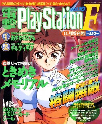 Dengeki PlayStation 010 (November 10, 1995)