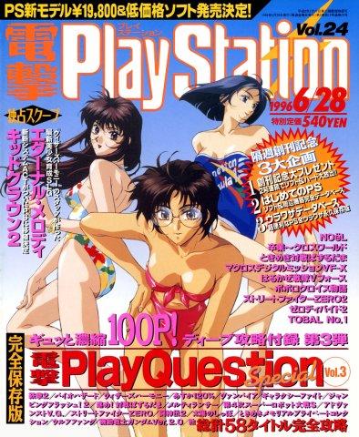 Dengeki PlayStation 024 (June 28, 1996)