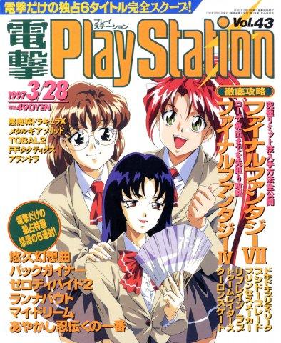 Dengeki PlayStation 043 (March 28, 1997)