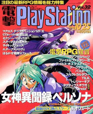 Dengeki PlayStation 032 (October 25, 1996)