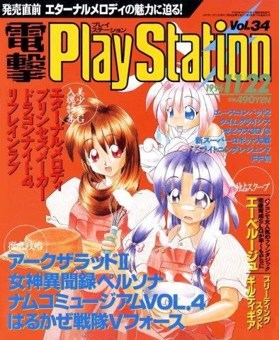 Dengeki PlayStation 034 (November 22, 1996)