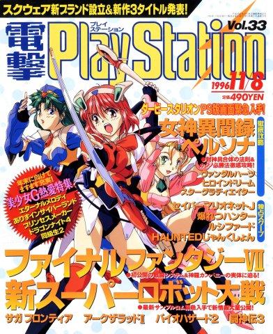 Dengeki PlayStation 033 (November 8, 1996)