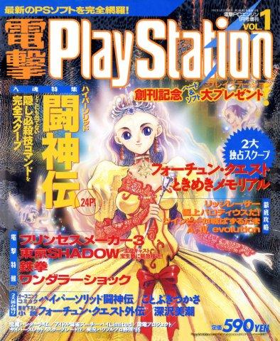 Dengeki PlayStation 001 (January 1995)