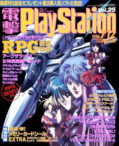Dengeki PlayStation 025 (July 12, 1996)